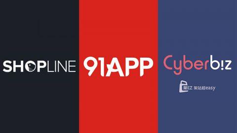 SHOPLINE|91APP|Cyberbiz – 電商功能比較表