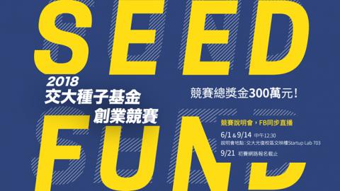 2018交大種子基金創業競賽開始公開徵件了!