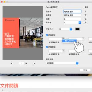 PDF Reader Mac支援插入貝茨編號,可在文件頁首或頁尾處建立頁面編號索引。