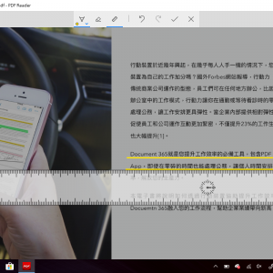 PDF Reader Windows特別為Windows 10平台整合Window Ink工作區。