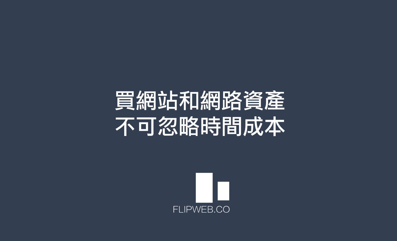 【FlipWeb數位資產仲介】買網站和網路資產不可忽略時間成本
