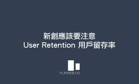 【FlipWeb數位資產仲介】新創應該要注意User Retention 用戶留存率