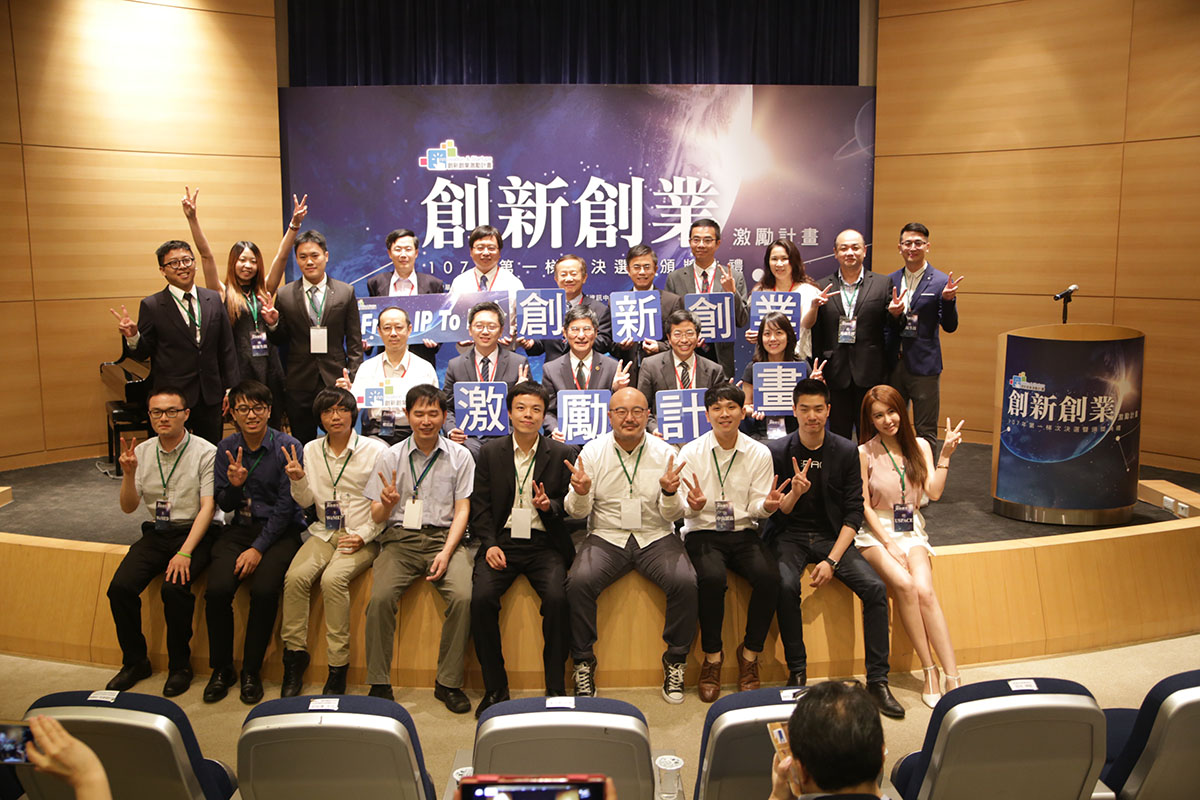 創新創業激勵計畫 107-1 決選暨頒獎典禮