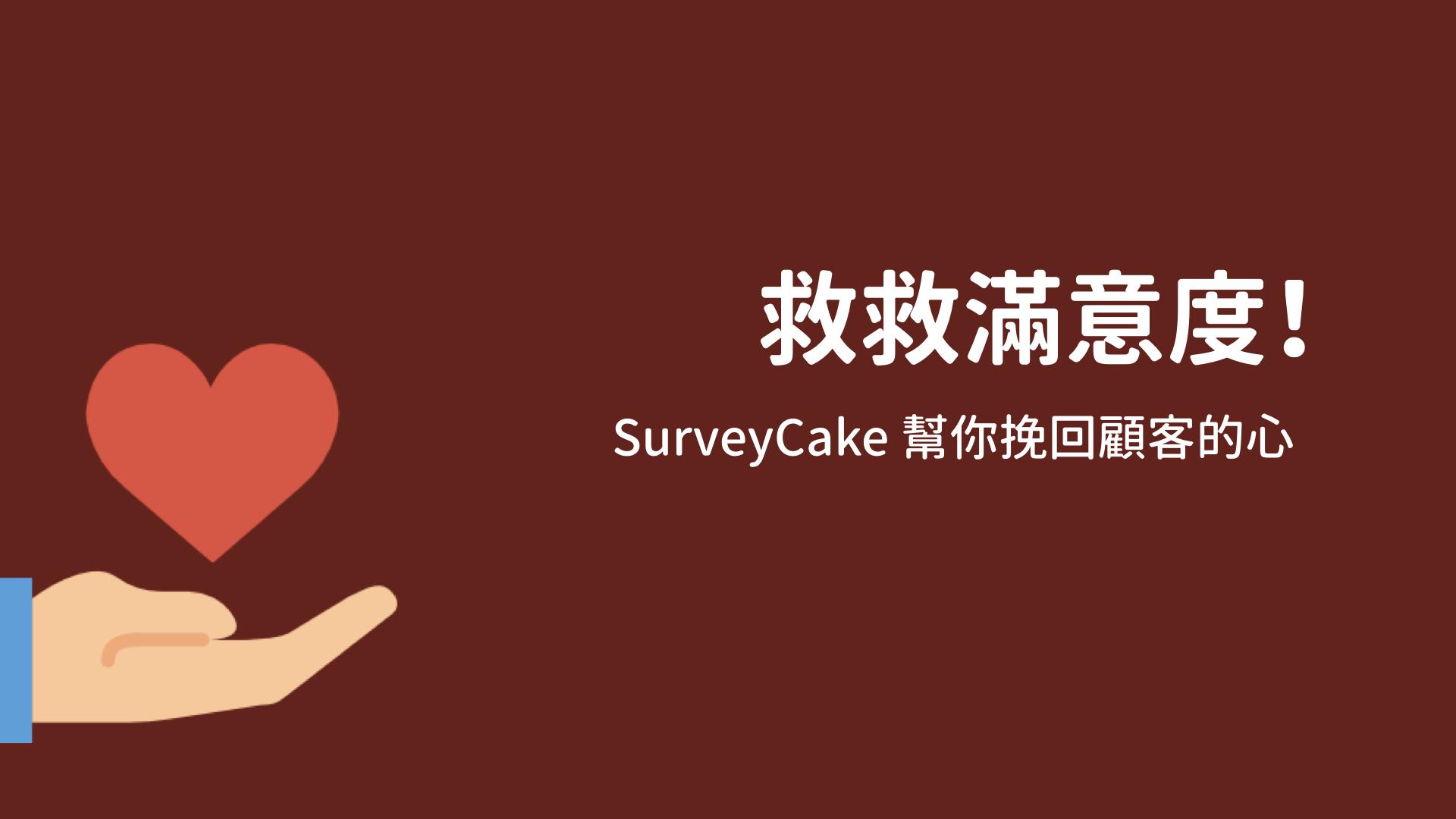 救救滿意度!SurveyCake 幫你讓顧客回心轉意