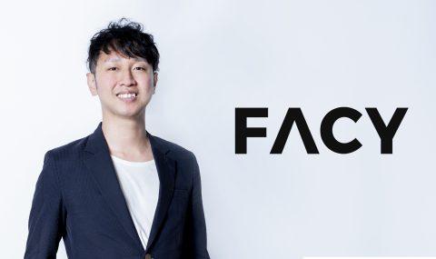 時尚服飾O2O互動式電商「FACY」達成B輪500萬美元融資