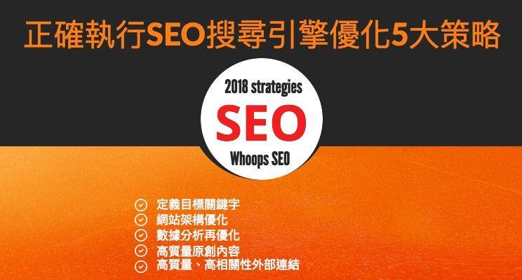 2018年正確執行SEO搜尋引擎優化5大策略(導讀版)