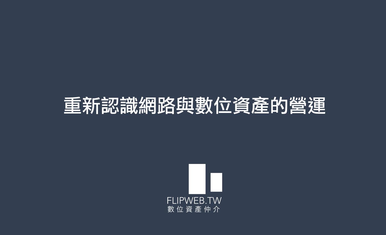 【FlipWeb數位資產顧問】重新認識網路與數位資產的營運