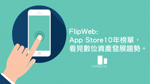 FlipWeb數位資產觀察:  App Annie公布App Store10年榜單,看見數位資產發展趨勢