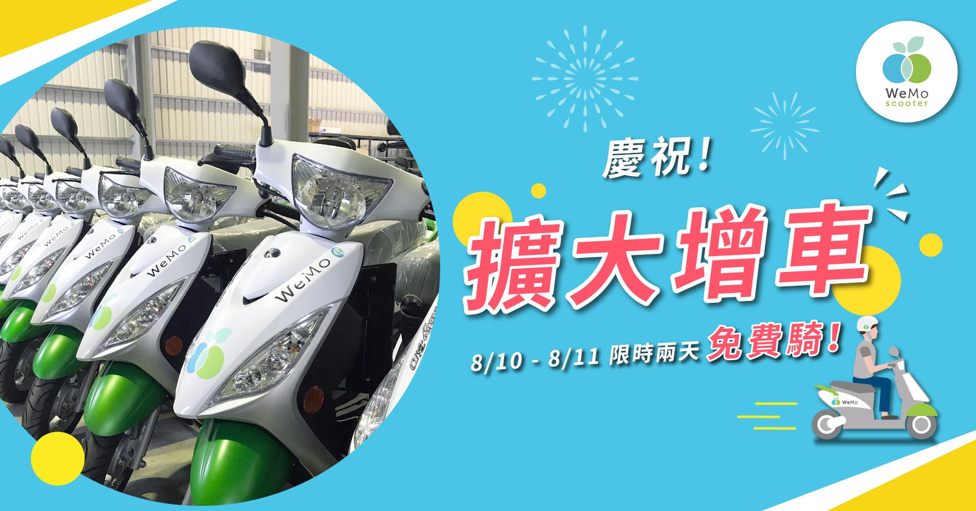 共享機車 WeMo Scooter 歡慶擴大營運再添500台 限時兩天免費騎