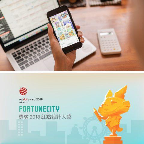 台灣獨立開發團隊 Fourdesire《記帳城市》榮獲 2018 年紅點設計大獎