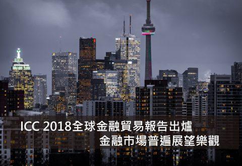 ICC 2018全球金融貿易報告出爐 國際瞻望普遍樂觀