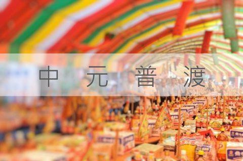 一指搞定中元節 年輕人網購成長 3成以上!