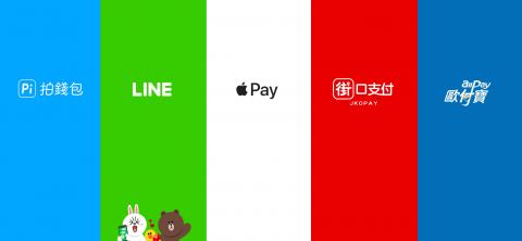 【圖解】台灣行動支付大比拼:Line Pay、街口支付、Apple Pay|大和有話說