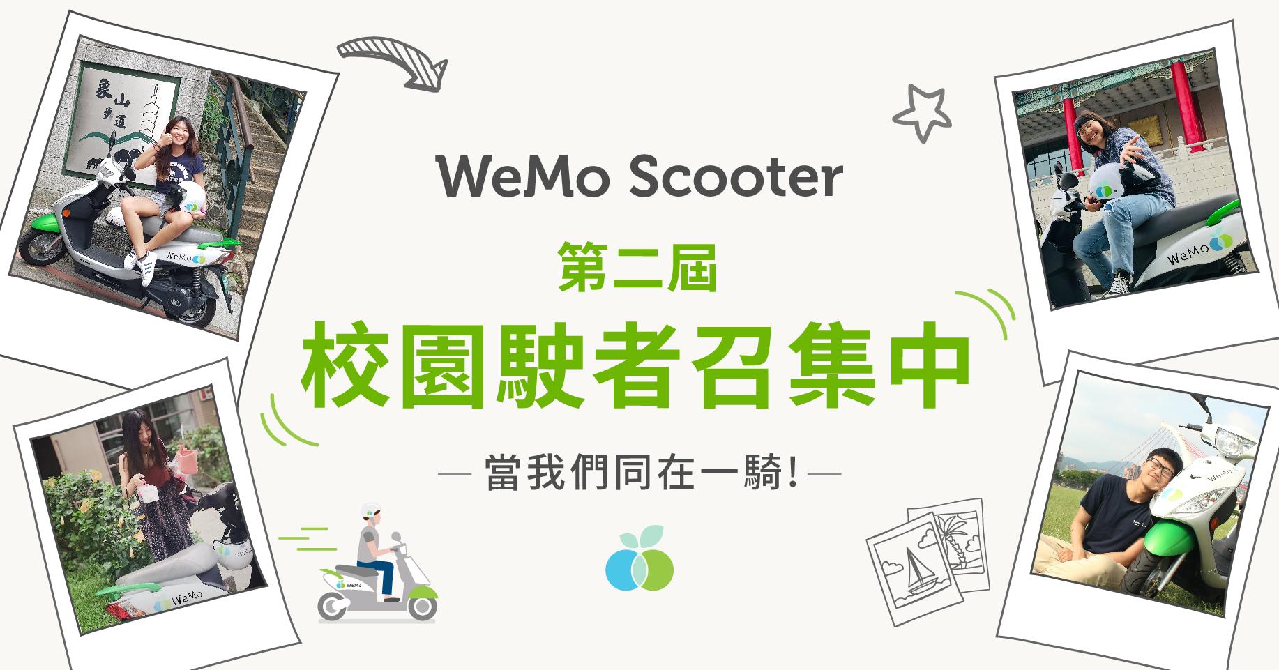 共享機車 WeMo Scooter  校園大使徵選開跑 人氣王最大獎一年免費騎