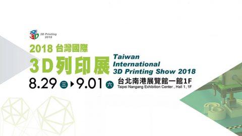台灣3D列印展 看見三大趨勢
