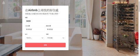 Airbnb爭議,從旅遊習慣改變談起