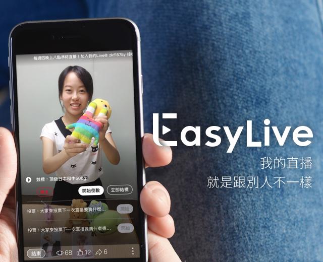 手機直播工具 — EasyLive