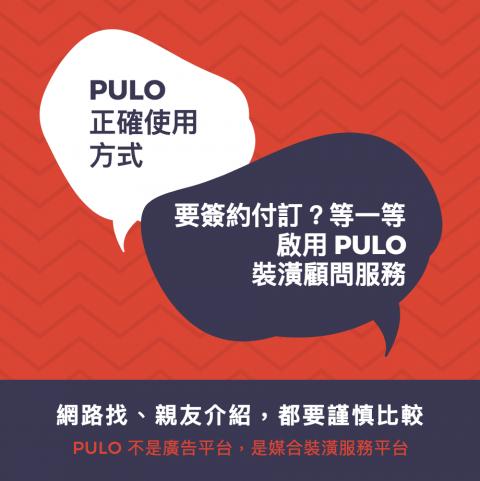 提高消費者裝潢保障,PULO 促屋主主動回報成交