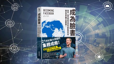 【書摘】成為臉書:社群龍頭之後,Facebook的下一步威脅|大和有話說