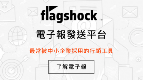 Flagshock 國外開發信到達率高,已成功被導入台灣中小型 製造貿易企業,ISP評價良好