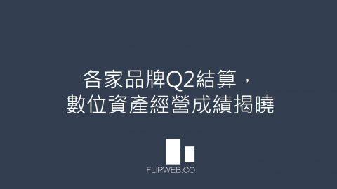 【FlipWeb數位資產管理顧問】各家品牌Q2結算,數位資產經營成績揭曉