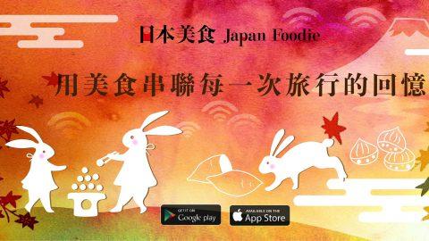 日本新創《日本美食》跟日本最大鐵道公司《JR東日本》一起翻轉傳統的點餐模式改變日本社會!