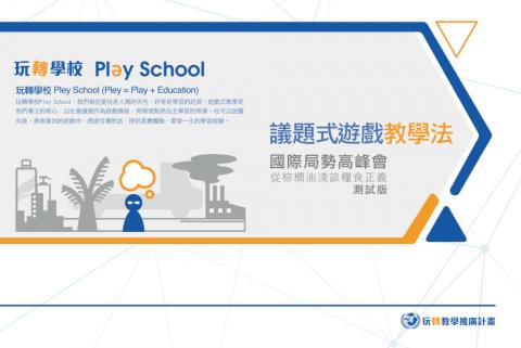 玩轉學校要用《議題式遊戲教學法》讓你在玩遊戲時同步學習