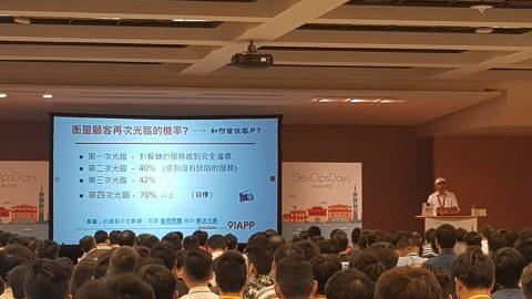 91APP技術專家受邀DevOpsDays Taipei 2018全球技術盛會