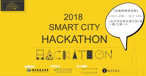 智慧城市黑客松 2018—勾勒城市自主治理的想像