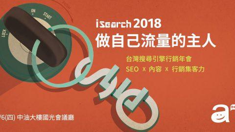 零經驗、低資本如何從搜尋行銷走出轉型突破之路?「2018 iSearch搜尋行銷年會」權威視角與實戰經驗分享!