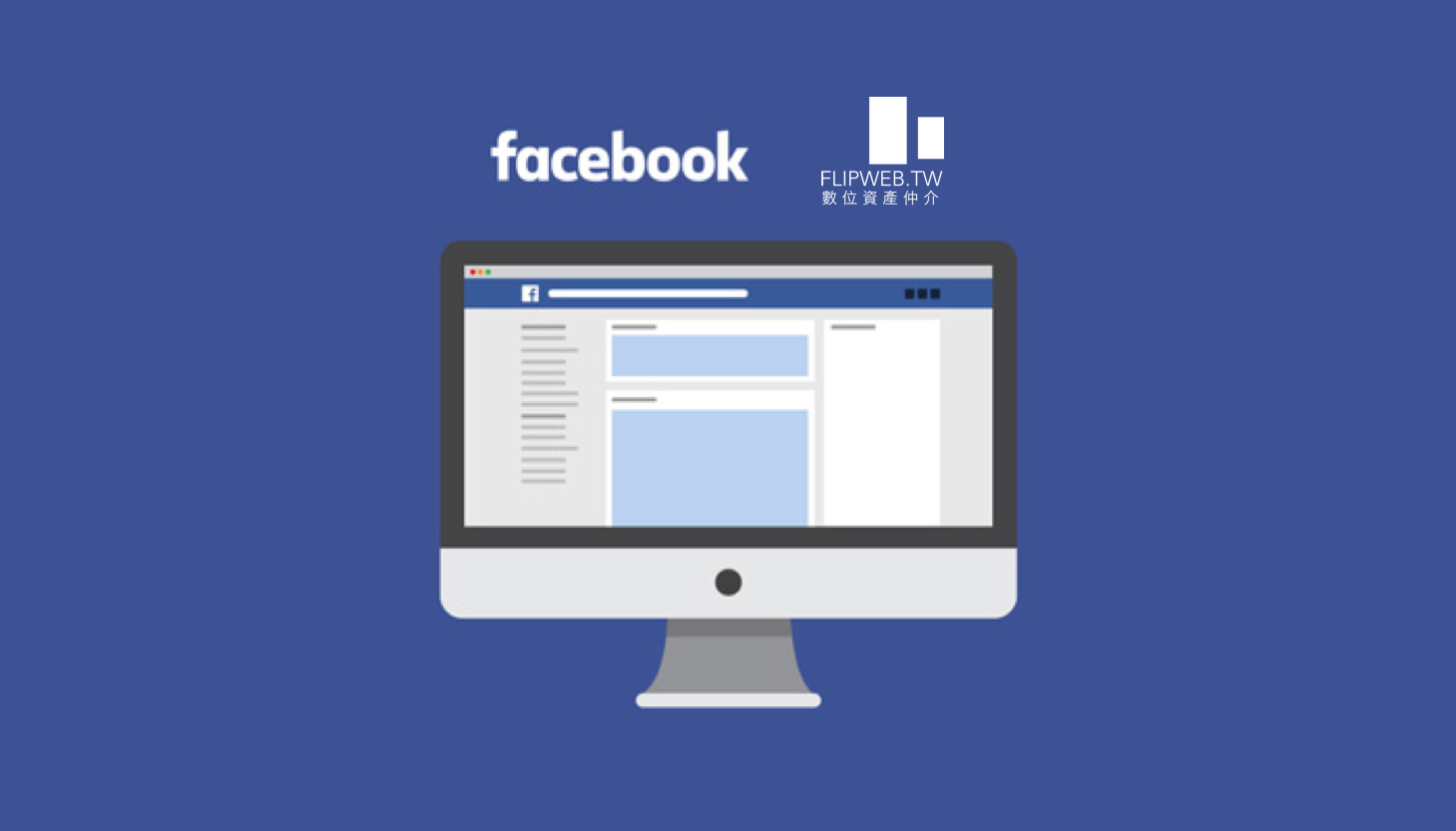 【FlipWeb數位資產顧問】賣Facebook粉絲專頁賺到第一桶金,談一談FB粉專的買賣