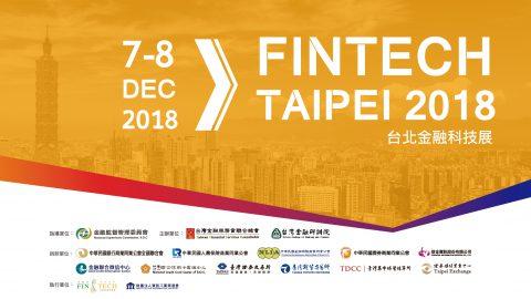國際大師級豪華陣容 12/7日台北金融科技展 重磅登場