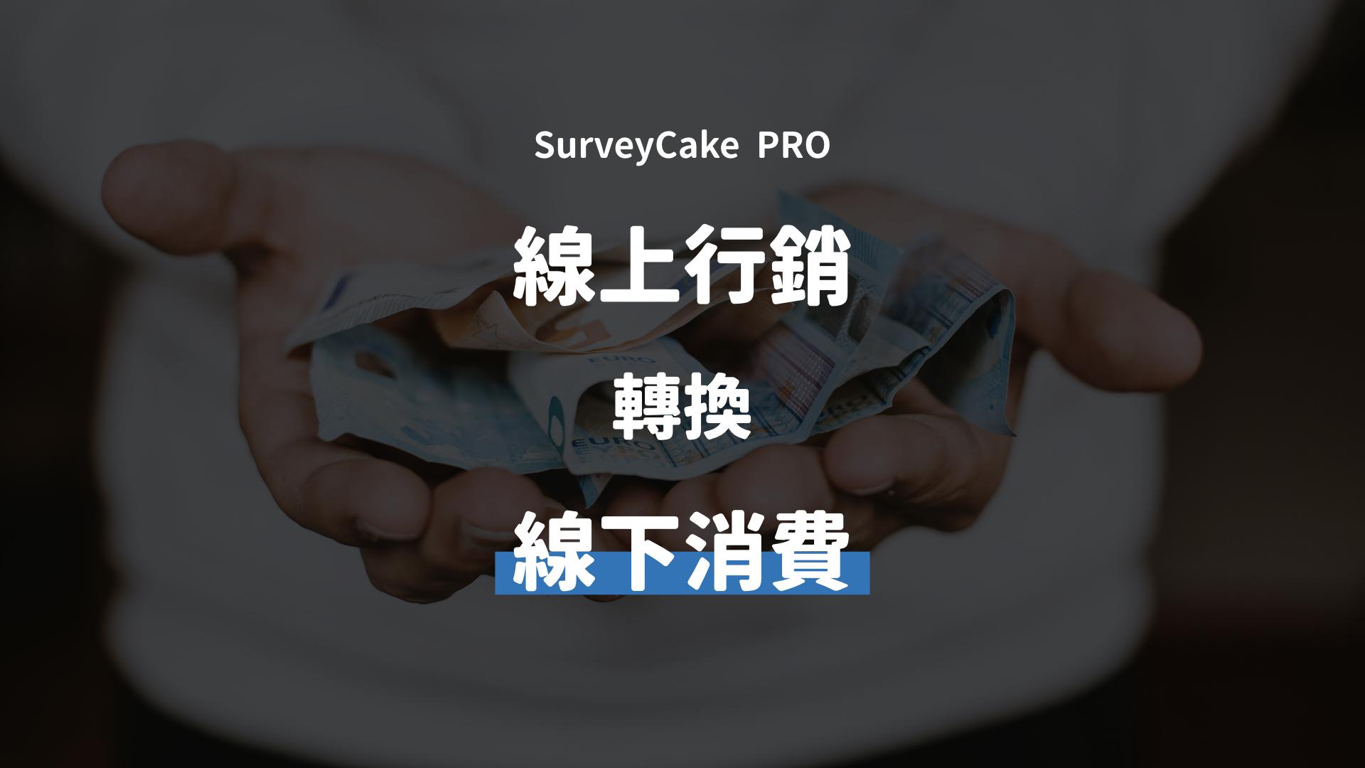 [ PRO ] 如何藉由問卷,將線上行銷轉換為線下消費