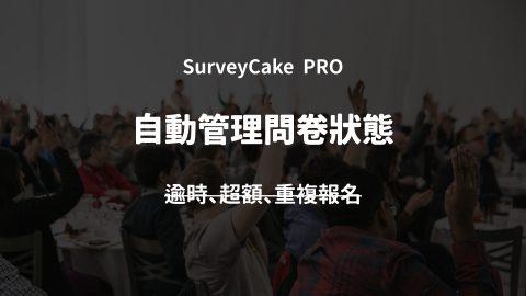 [ PRO ] 問卷自動關閉,杜絕逾時、超額、重複報名