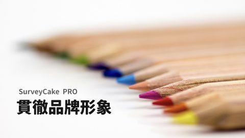 [ PRO ] 建問卷,也可以貫徹品牌形象