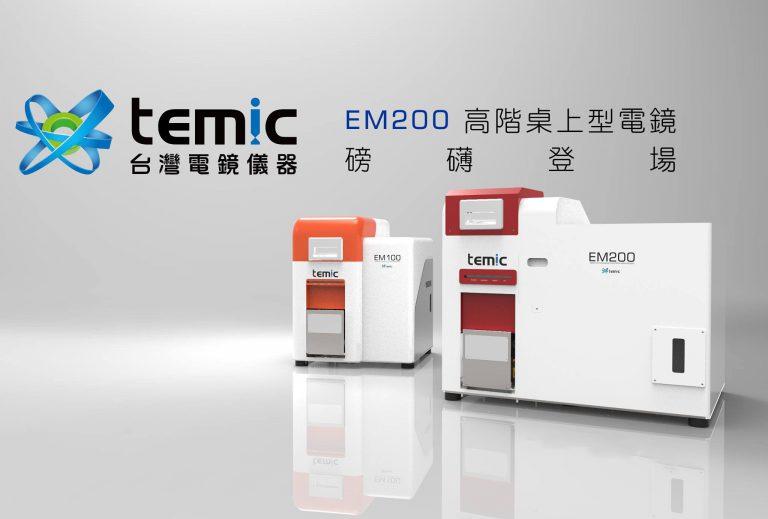 台灣電鏡儀器股份有限公司最新推出的桌上型電子顯微鏡EM200S