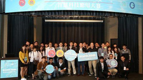 雲想科技獲得「HACKIDB智慧科技應用大賽」最佳新金融應用獎