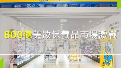台日藥妝店紛紛插旗搶佔  松本清如何攻下800億美妝保養市場?