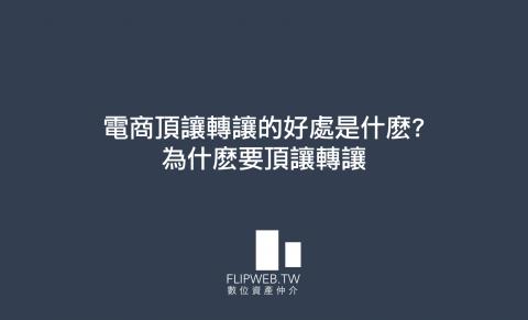 【FlipWeb數位資產顧問】電商頂讓轉讓的好處是什麽?為什麽要頂讓轉讓