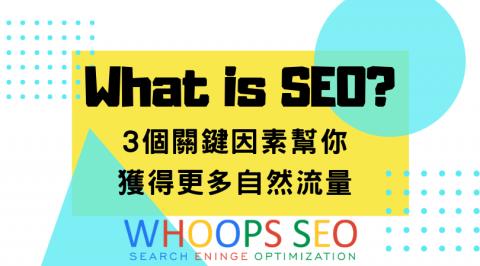 什麼是 SEO? 3 個關鍵因素幫你獲得更多自然流量 – Whoops SEO