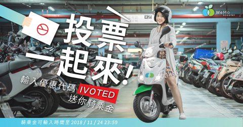 WeMo Scooter 投票一騎來 下周起趟趟抽iPhone XR