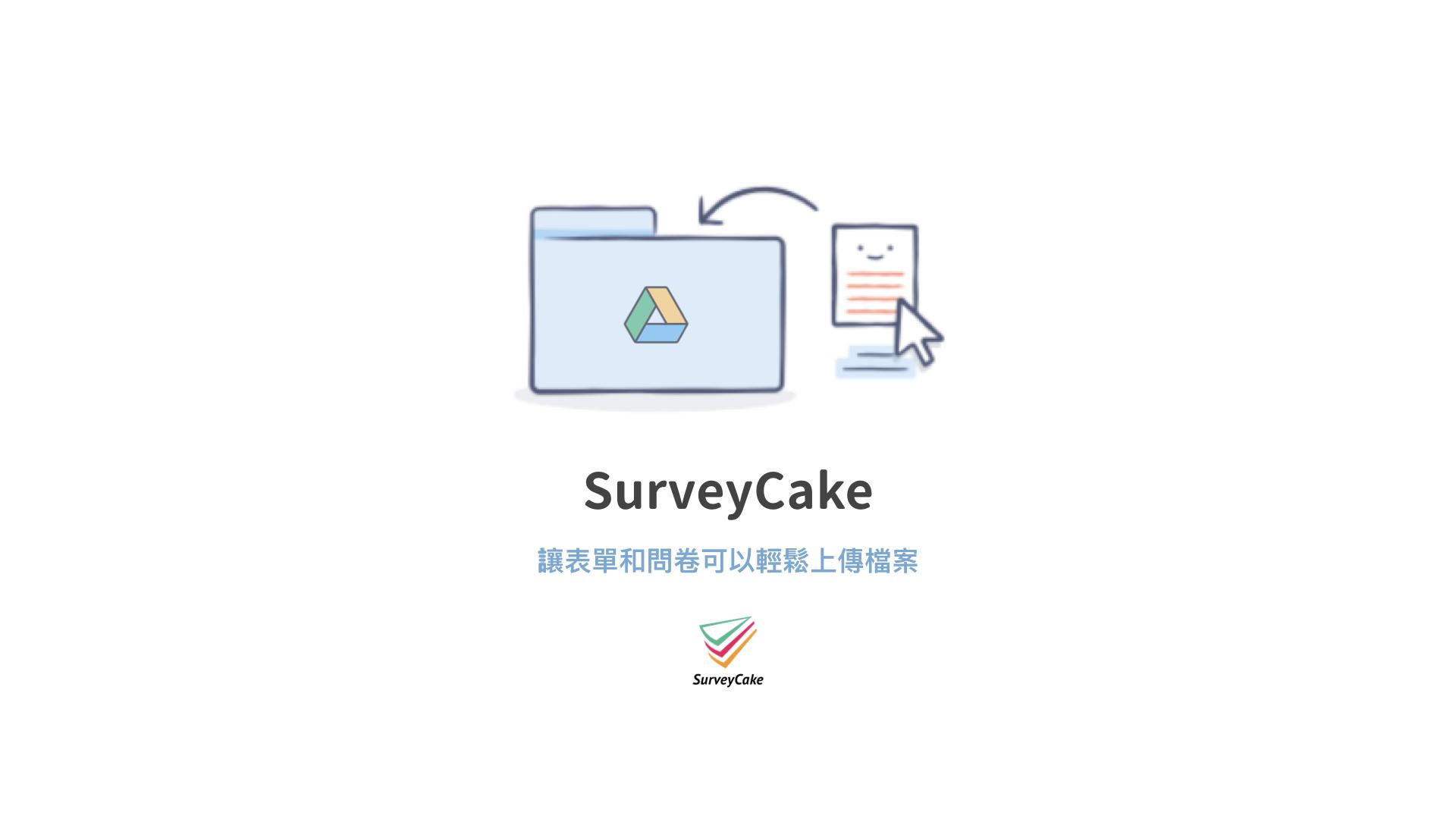如何在問卷和表單,新增檔案上傳功能?