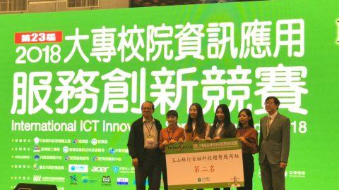 國立臺北商業大學「記帳雞」獲玉山銀行金融科技競賽亞軍
