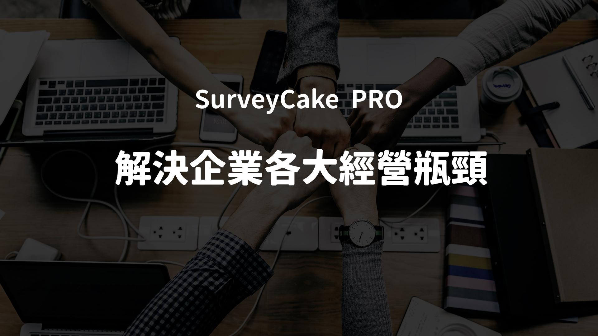 [ PRO ] 企業必備!解決行銷、客服、管理等企業難題