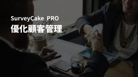 [ PRO ] 如何透過「問卷」,優化顧客關係管理?