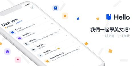免費體驗世界級AI英文學習App,台灣領先全球搶先試用