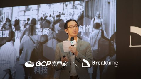 「Breaktime 富盈數據」偕「iKala GCP專門家」打造大數據數位廣告新應用