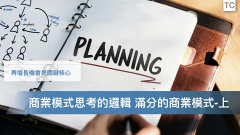 商業模式解構,簡單理解企業獲利結構及模型