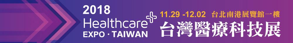 2018台灣醫療科技展,雲想科技期待與您相見