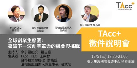 全球創業生態圈 ─臺灣下一波創業革命的機會與挑戰